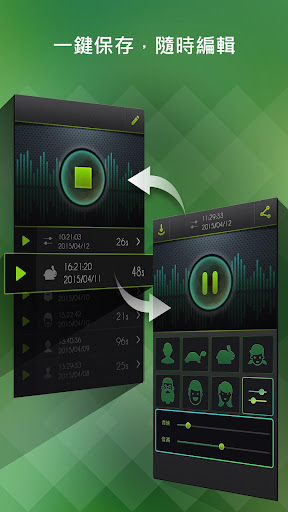 玩娛樂App|變聲器 (Voice Changer)免費|APP試玩
