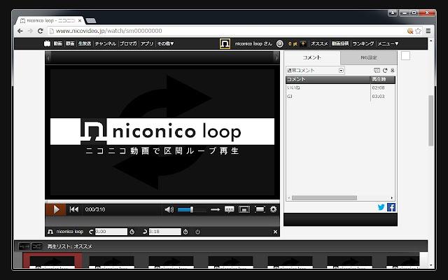 niconico loop