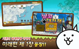 Screenshot of 냥코 대전쟁