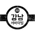 강남 서바이벌 : 온라인 배틀로얄
