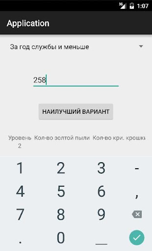 Рунный калькулятор