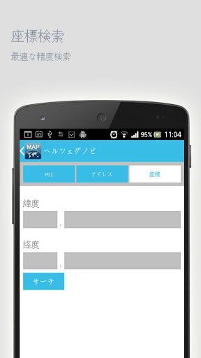 玩免費旅遊APP 下載ヘルツェグノビオフラインマップ app不用錢 硬是要APP