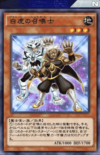 白虎の召喚士