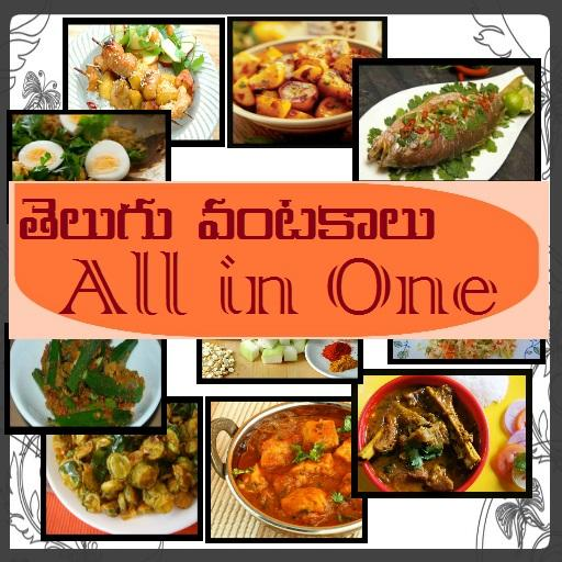 Telugu Vantakalu / Recipes - All in One