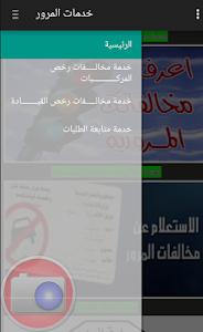 خدمات المرور screenshot 1