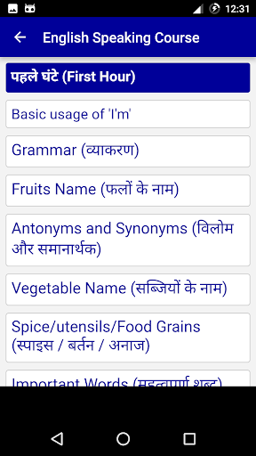 7e5d529cff3d ... English Speaking Course in Hindi - 50 Hours screenshot 18 ...