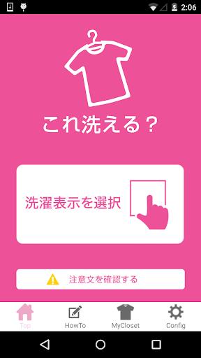 u3053u308cu6d17u3048u308buff1f 3.3.0 Windows u7528 1