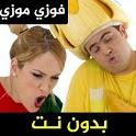 اجمل حلقات فوزي موزي بدون نت icon