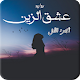 Download رواية عشق الزين For PC Windows and Mac