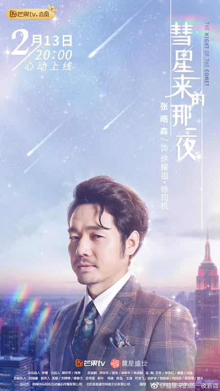 The Night of the Comet China Web Drama