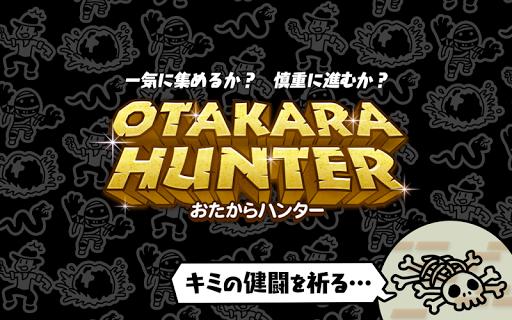 無料动作Appのおたからハンター -OTAKARA HUNTER-|記事Game