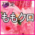 Z検定 for ももクロ icon