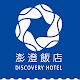 Download Discovery Hotel 澎澄飯店 For PC Windows and Mac
