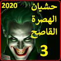 حشيان الهدرة للعدو و الحبيب 2020 icon