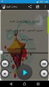 اغاني رمضان بدون نت screenshot 2
