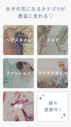 u5973u6027u306eu30d8u30a2u3084u30b3u30b9u30e1u306au3069u306eu7f8eu5bb9u30c8u30ecu30f3u30c9u60c5u5831u30a2u30d7u30ea ARINE(u30a2u30eau30cd) 1.2.8 screenshots 4