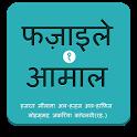 Fazail e Amaal in Hindi Vol-1 icon
