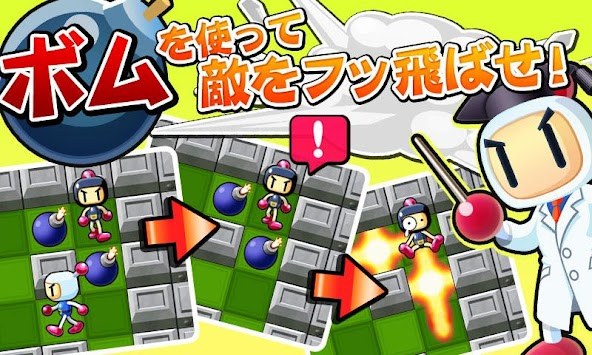 Competition! Bomberman apk screenshot