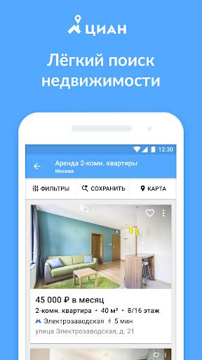 ЦИАН. Недвижимость: аренда, продажа квартир, домов screenshot