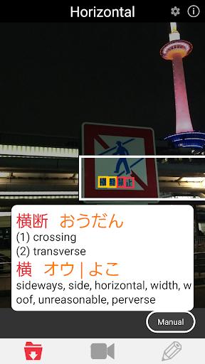 Yomiwa - カメラか手書きで英訳アプリ