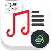 Latest Tamil Songs Lyrics