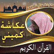 مصحف الشيخ عكاشة كميني بدون نت
