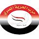 Download حزب الحرية المصري For PC Windows and Mac
