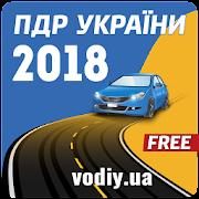 ПДР України 2018 + тест