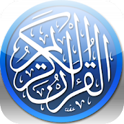 16 Line Hafizi Quran