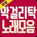 영탁 노래모음 - 영상 히트곡 메들리 노래 무료감상 icon