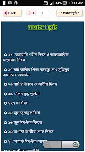 Bangla Holidays Calendar 2018 - ছুটির তালিকা ২০১৮ - náhled