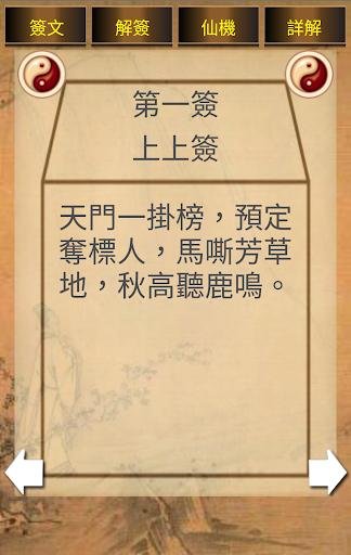 諸葛神算 [完全版] screenshot 4
