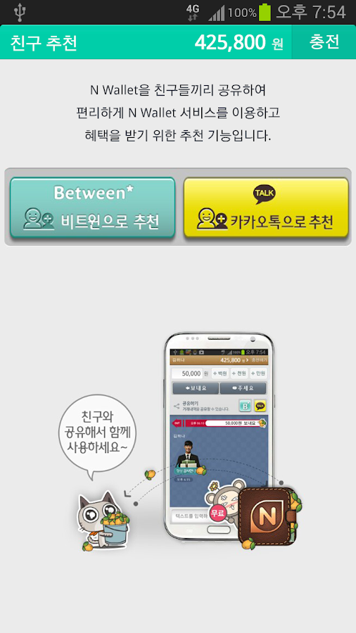 N Wallet-거래은행과 상관없는 쉬운 가입과 혜택 - screenshot