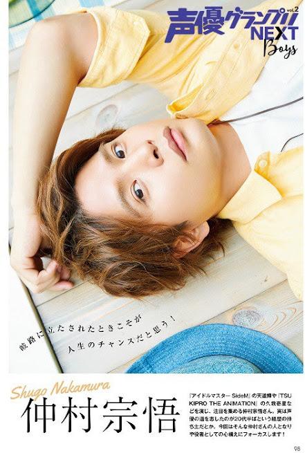 【画像】『声優グランプリNEXT Boys vol.2』仲村宗悟