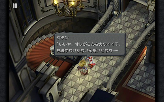 final fantasy ix apk screenshot