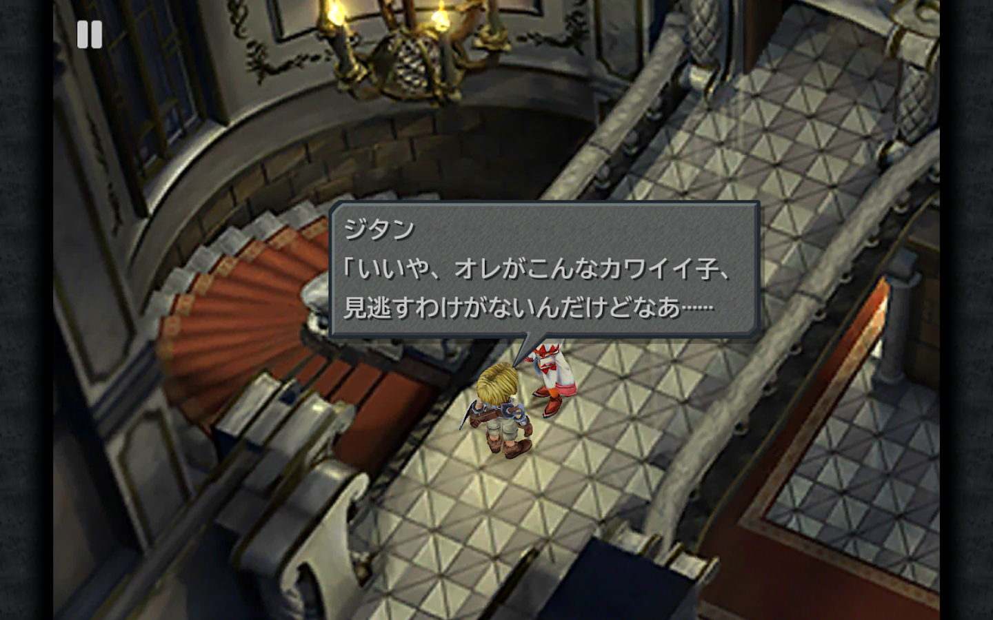 FINAL FANTASY IX- screenshot