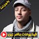 فيديوهات ماهر زين - Maher Zain (app)