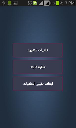 生活必備免費app推薦|خلفيات سفر متغيره線上免付費app下載|3C達人阿輝的APP