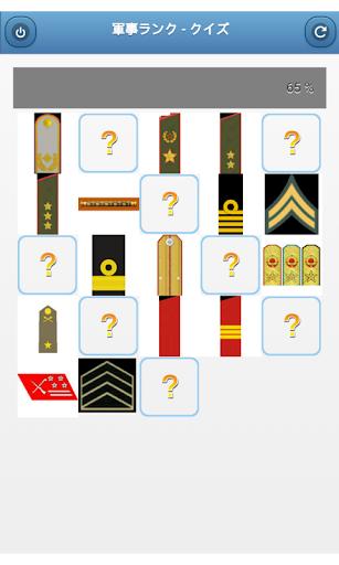 軍事ランク - クイズ