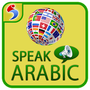 Learn Arabic with Audio – Speak Arabic in 30 days