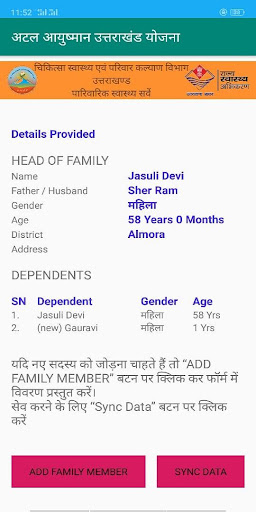 Atal Ayushman Uttarakhand Yojana 5.0 screenshots 1