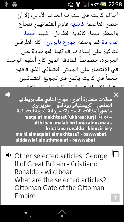 English Arabic Translator- screenshot