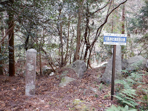 八風神社御旅所の碑