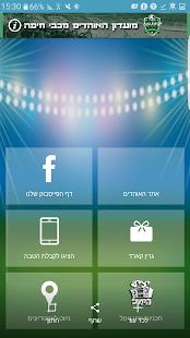 MHFC, Maccabi Haifa Fan Club - náhled