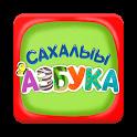 Сахалыы Азбука icon