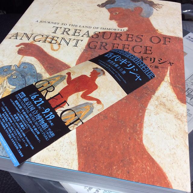特別展 古代ギリシャ