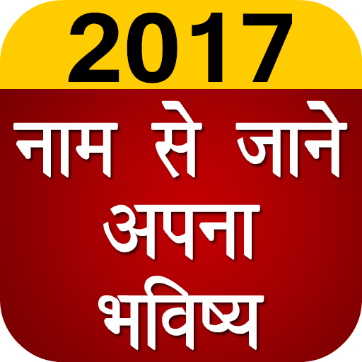 Name se jane Apna Bhavishya app (apk) free download for Android/PC/Windows