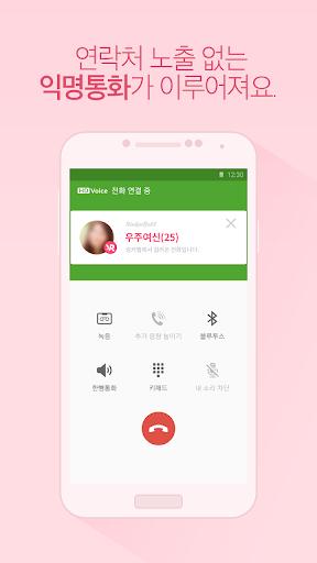 링커벨 :: 내 귀에 캔디,익명통화,비밀통화,친구만들기 screenshot