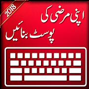Urdu Post -Text on Photo