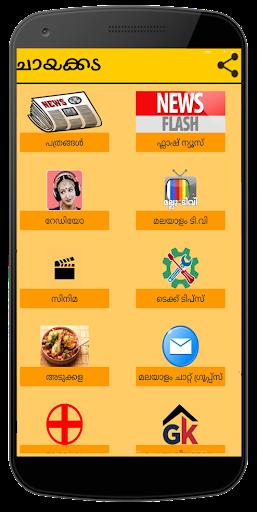 Chayakkada 1.0 screenshots 2